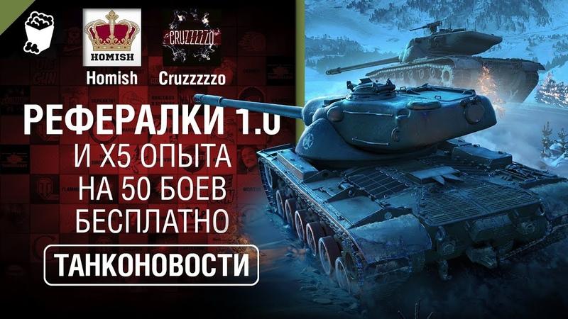 Закрытие Рефералки 1.0 и x5 опыта на 50 боев бесплатно - Танконовости №271[World of Tanks]