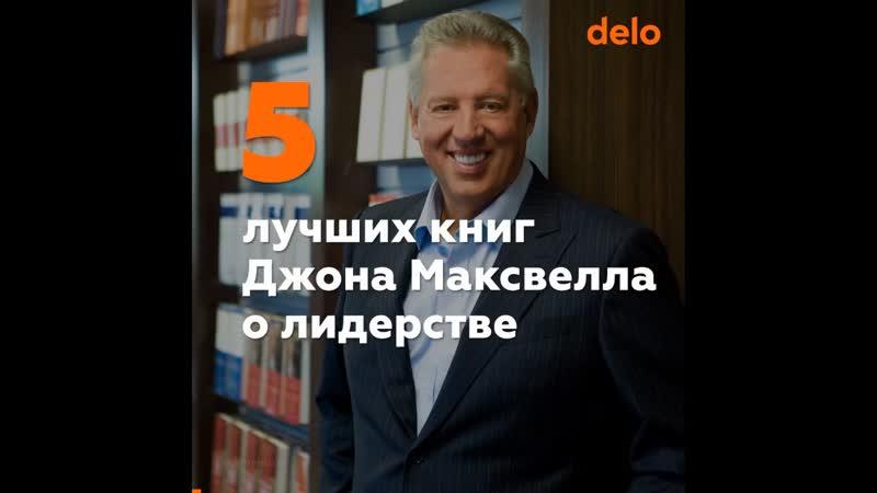 5 лучших книг Джона Максвелла о лидерстве