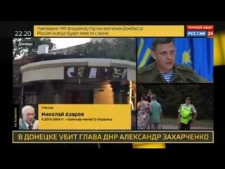 Николай Азаров: Киевская клика находится в агонии