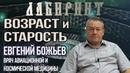 ЛАБИРИНТ| Евгений Божьев | Старость