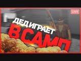 ДЕД ВЕРНУЛСЯ В САМП!