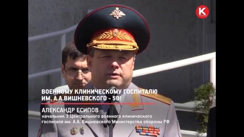 КРТВ. Военному клиническому госпиталю им. А.А.Вишневского - 50!