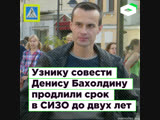 Политзеку Денису Бахолдину продлили срок содержания в СИЗО до 2 лет ROMB