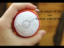1. Скользящая петля кольцо амигуруми