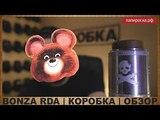 BONZA RDA by VANDY VAPE from ПАПИРОСКА.РФ   КОРОБКА   ОБЗОР