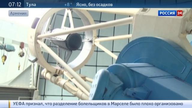 Новости на Россия 24 • Бюраканская астрофизическая обсерватория отмечает 70-летний юбилей
