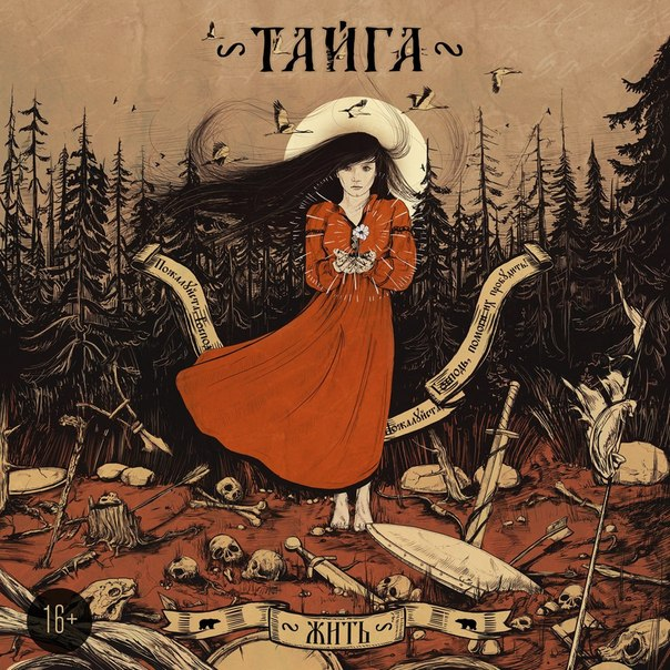Тайга - Жить (2014)