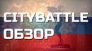 Суровый русский сетевой шутер CityBattle Обзор