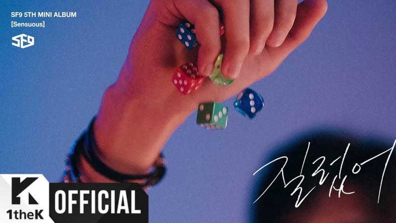 [Teaser] SF9(에스에프나인) _ 질렀어 TEASER 1 ROLL THE DICE