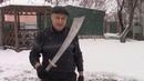 Рубка мечом дадао тяжёлых мишеней на предприятии Назаров и Калибр декабрь 2018 г