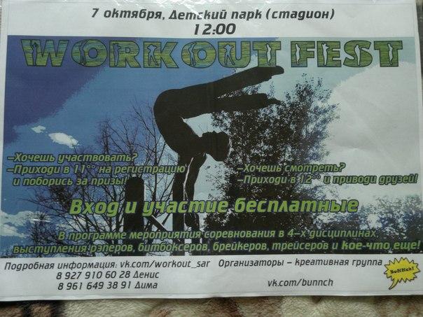 Соревнования по воркауту в Саратове