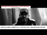 Дороги в небо (совместно с группой Штар) Михаил Шуфутинский