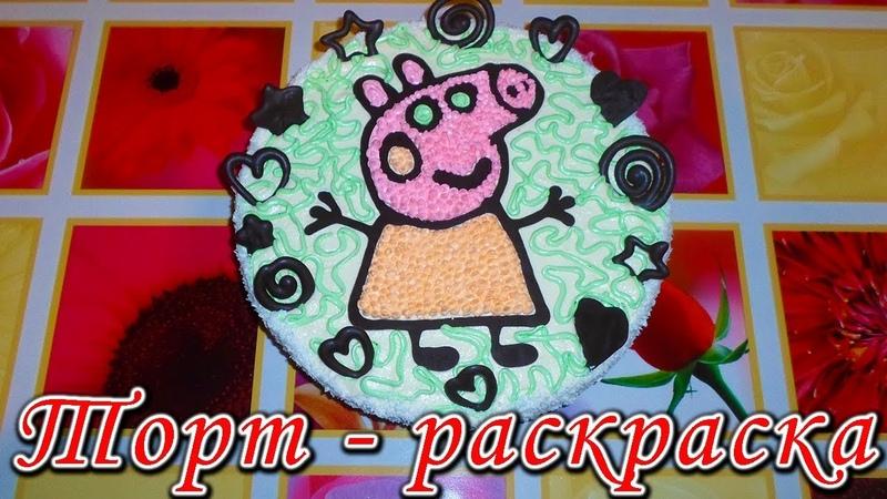 Торт Свинка Пеппа. Кремовый торт раскраска для детей. Торт на Новый Год 2019. Cake Decorating
