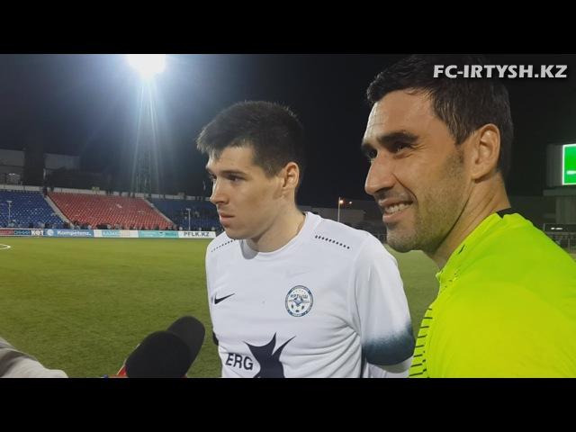 Стефан Живкович и Давид Лория после матча Иртыш - Црвена Звезда 1-1