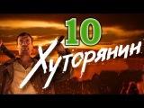 Хуторянин 10 серия Премьера 2013 драма сериал
