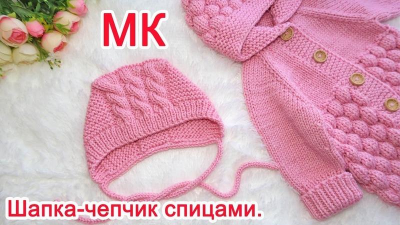 Детская шапка чепчик спицами для новорожденного. Мастер класс