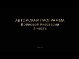 #Юлтас Войнова Анастасия. Авторская программа 2018. 3 часть.