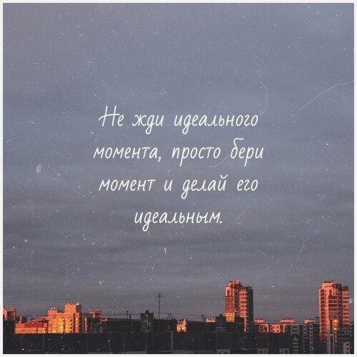 не жди идеального момента