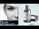 10 Натуральных продуктов BIOSEA PERFECTION - для антивозрастного комплексного ухода за кожей лица
