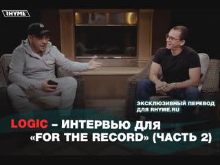 Logic  Интервью для For The Record часть 2 (Переведено сайтом )