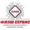 ФЛЭШ-СЕРВИС|Ремонт цифров. техники|Нижневартовск