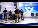 Chkalov марафон Благодарю в эфире нового нижегородского телевидения.
