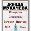 Афіша подій | Мукачево | кінотеатр Перемога