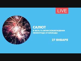 Салют в честь 75-летия освобождения Ленинграда от блокады. Онлайн-трансляция