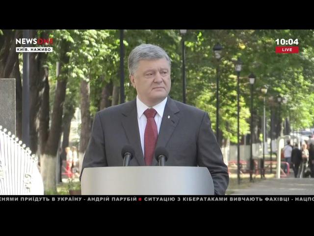Порошенко: мы защищаем не только Украину, а и демократию, свободу, волю. 28.06.2017.