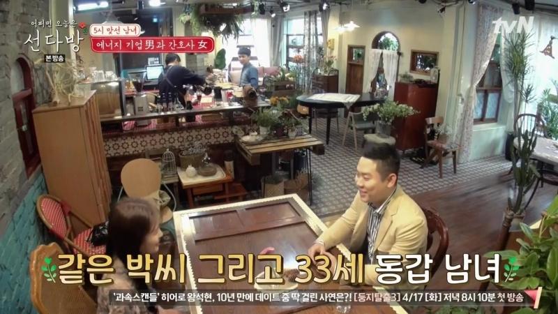 Blind Date Cafe 180415 Episode 3
