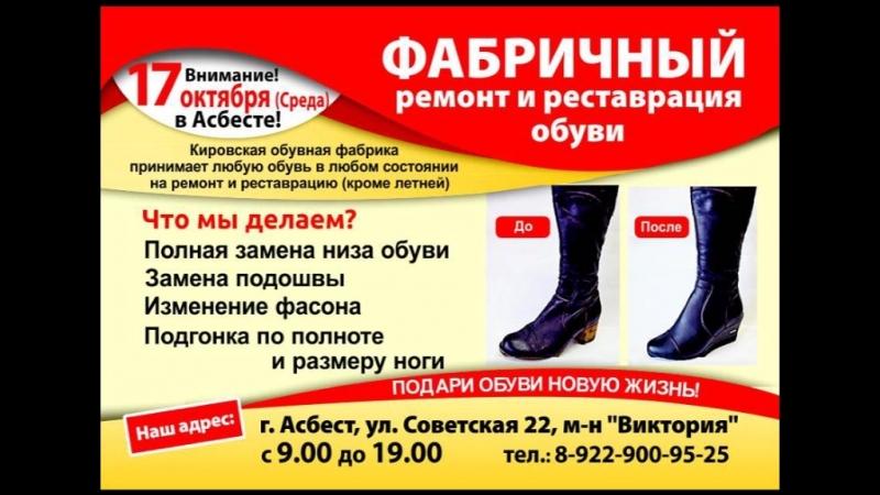 Фабричный ремонт обуви 17 октября