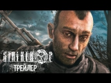 «S.T.A.L.K.E.R.2» — ФАНАТСКИЙ ТРЕЙЛЕР - «Моё имя - Павел Стрелецкий»