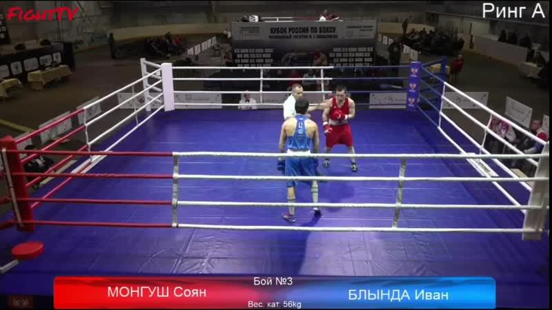 Соян Монгуш (СПБ) vs Блында Иван (ЦФО) 56кг