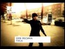 Оля Лесина - Туса ft. Вера Dj Карась 2011