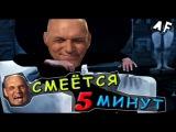Бубнов смеётся 5 минут