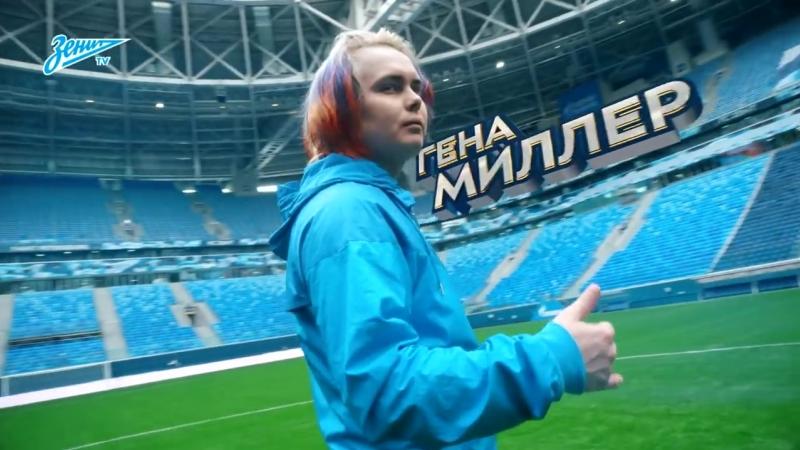 Главная премьера сезона на «Зенит-ТВ» 💥.mp4