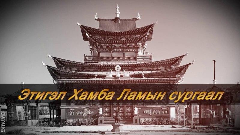Майн 23-да, могой сарын 9-й хүхэгшэ туулай үдэр. Этигэл Хамба Ламын сургаал.
