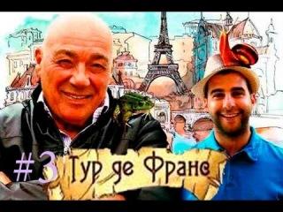 03 Тур де Франс - Владимир Познер и Иван Ургант (Реймский собор)