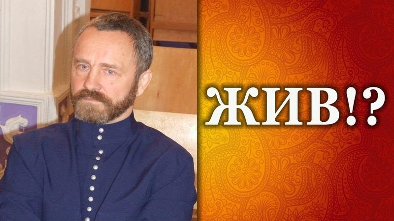 Сергей Данилов ЖИВ!? Рахман Торъ