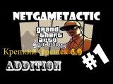 1 Часть) GTA San Andreas - Крепкий Орешек 4.0