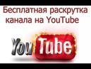Продвижение ютуб канала. Как набрать много подписчиков