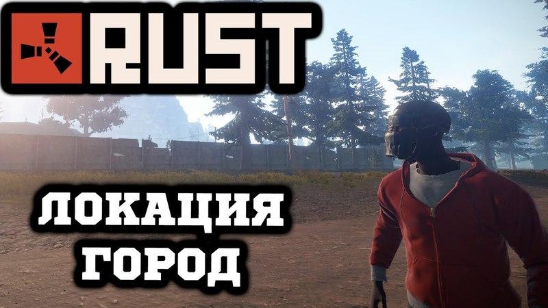Играем на сервере Брейна - Rust LAX