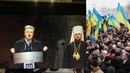 Поместная церковь, пошагово Томос, отчаяние Москвы и охрана Порошенко