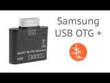 Примочка к Samsung Galaxy Note 10.1 / Tab 2 : USB OTG + читалка SD-карт