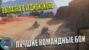 ЛУЧШИЕ КОМАНДНЫЕ БОИ,WOT ВЫЛАЗКА,ВЫЛАЗКА В Vl ДИВИЗИОНЕ,ПЕСЧАНАЯ РЕКА World of Tanks vovaorsha