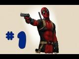 Прохождение Deadpool - #1 [Знакомьтесь, Дэдпул]