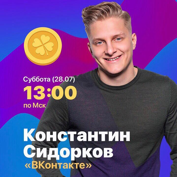 Константин Сидорков |