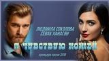 Супер Хит 2018! Людмила Соколова и Севак Ханагян - Я Чувствую Кожей Послушайте!