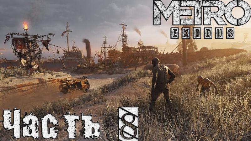Прохождение Metro Exodus (Метро 2033 Исход) : ГЛЮК В ИГРЕ ИЛИ ЗАДАНИЕ ОТ АННЫ | Часть 8 [1080p60FPS]