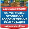 Монтаж отопления и канализации в Архангельске